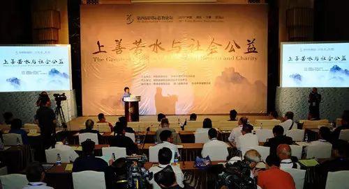 上善若水与社会公益:第四届国际道教论坛在武当山举行