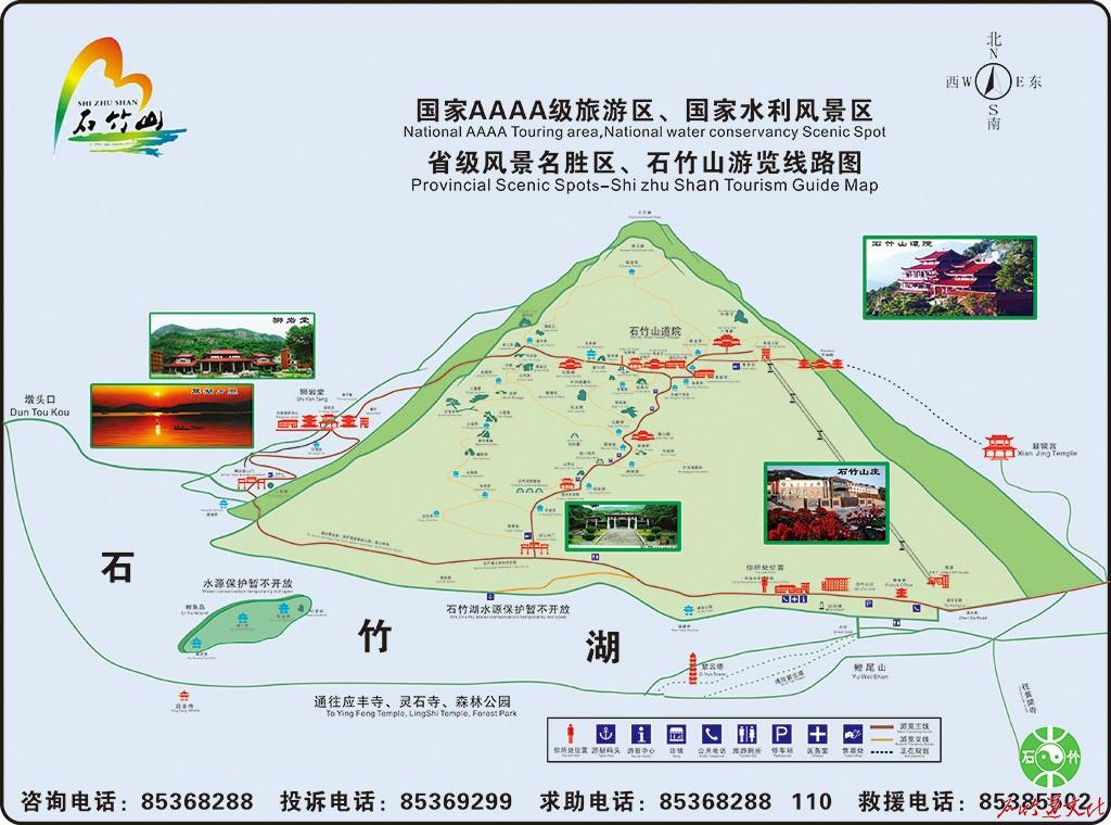 石竹山全景导游图
