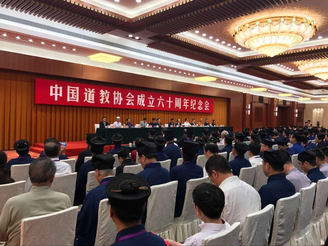 中国道教协会成立60周年纪念会在京举行
