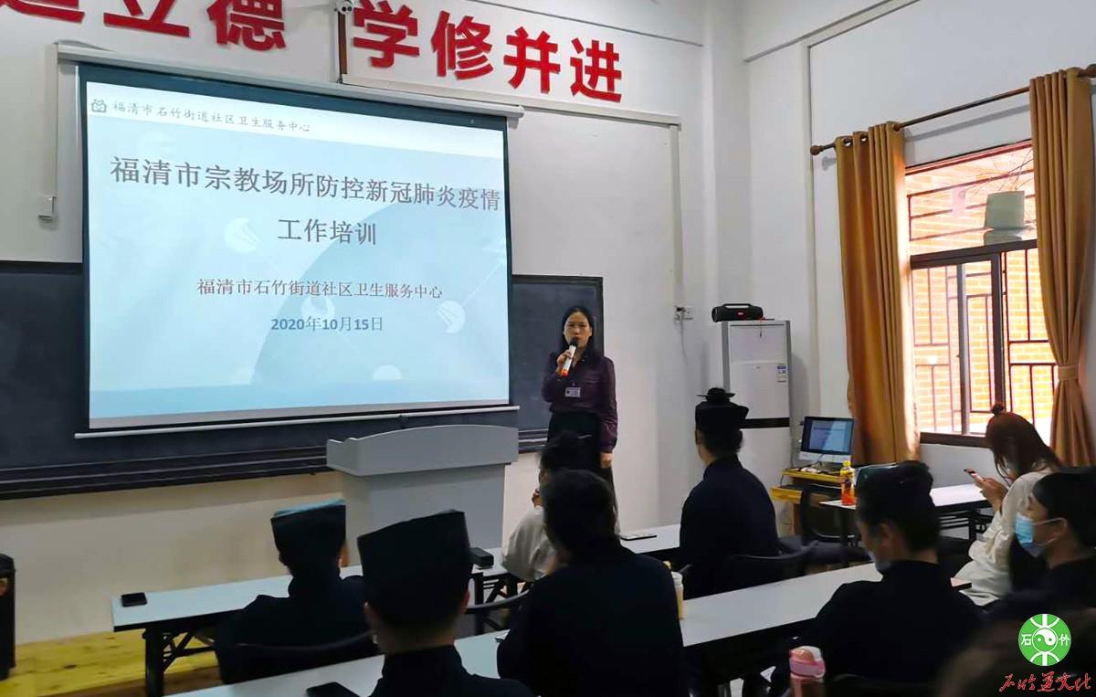 """海峡道教学院(筹)2020秋季学期""""开学第一课""""开讲"""